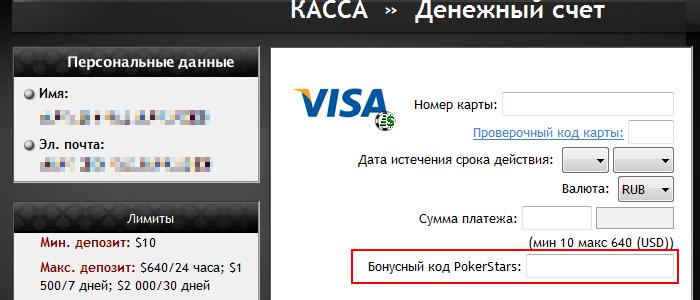 пополнить счет онлайн casino gsm