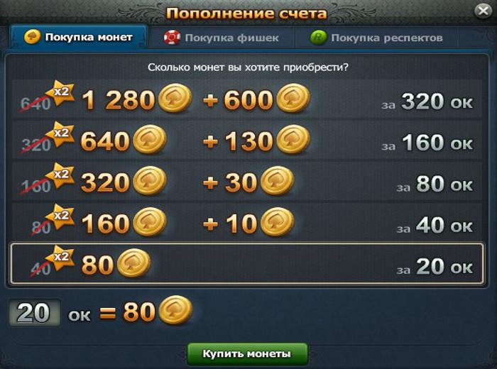 говернор оф покер 2 онлайн