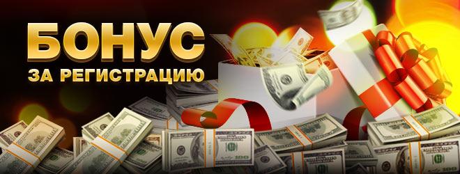 Казино онлайн бонус без депозита за регистрацию топ онлайн казино на рубли