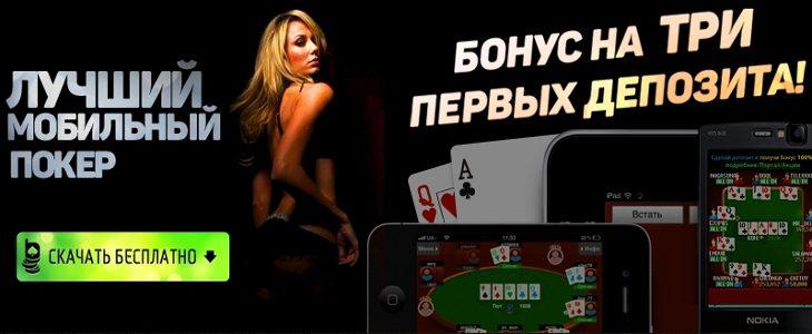 мобиле покер сулб сом