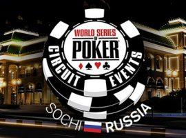 Скоро в России пройдет WSOP Circuit