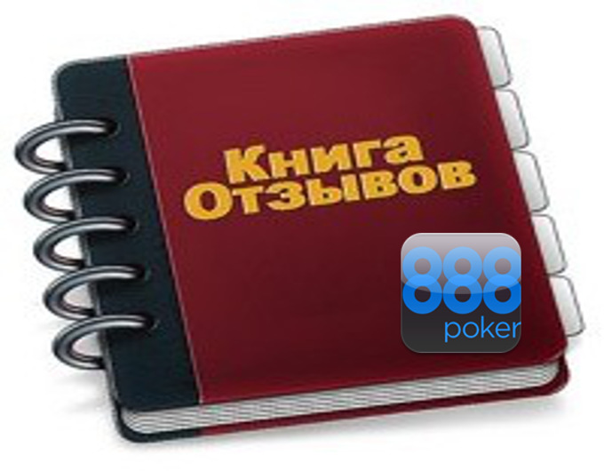 http://cashpoker.ru/wp-content/uploads/2017/04/otzyv-888.jpg
