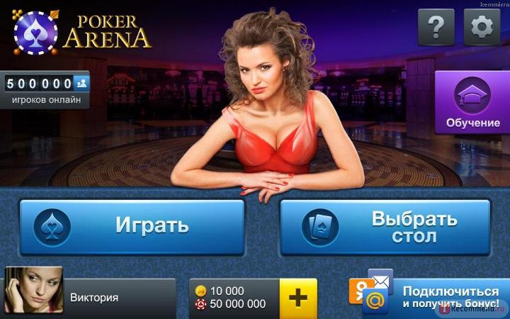 деньги для игр бесплатно в покер
