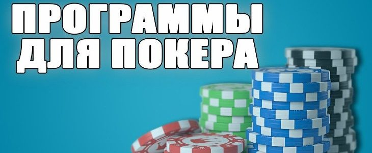 программа помогающая игре в покер онлайн