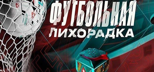 «Футбольная лихорадка» на PokerStars к EURO 2020