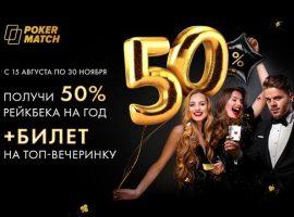 Мега-акция на PokerMatch