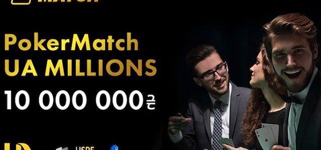Серия PokerMatch UA Millions