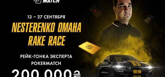 Рейк-гонка Nesterenko Omaha Rake Race